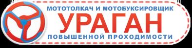 Мототолкач мотобуксировщик УРАГАН